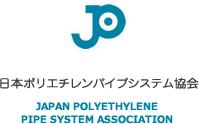 日本ポリエチレンパイプシステム協会