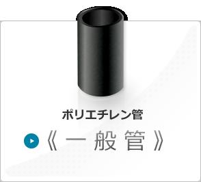 ポリエチレン管《一般管》