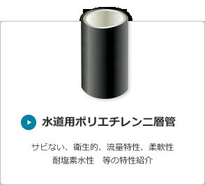 水道用ポリエチレン二層管